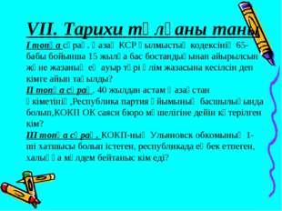 VІІ. Тарихи тұлғаны таны Ітопқа сұрақ. Қазақ КСР қылмыстық кодексінің65-баб