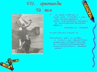 VІІ. Қорытынды Тағзым Қазақстандағы 1986 жылғы желтоқсанның 17-18-індегі оқи