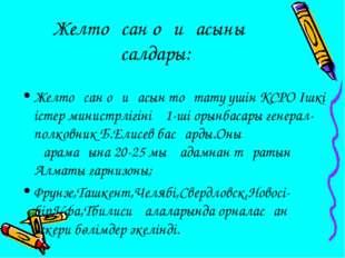 Желтоқсан оқиғасының салдары: Желтоқсан оқиғасын тоқтату үшін КСРО Ішкі істер