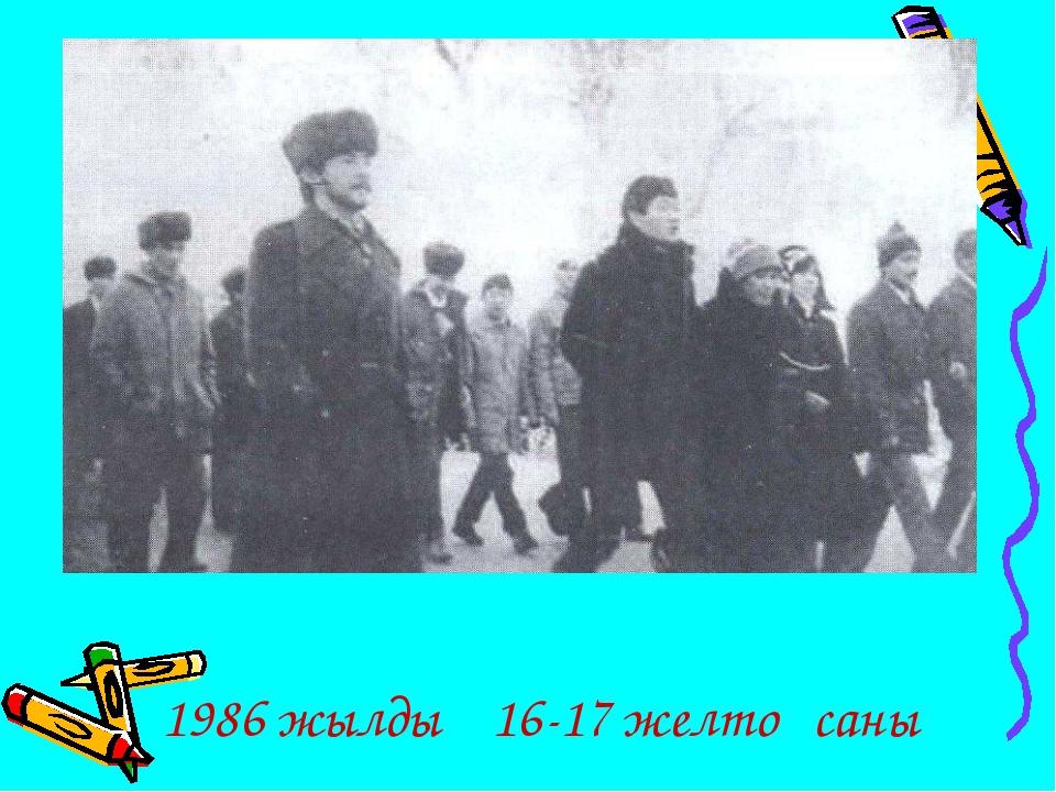 1986 жылдың 16-17 желтоқсаны