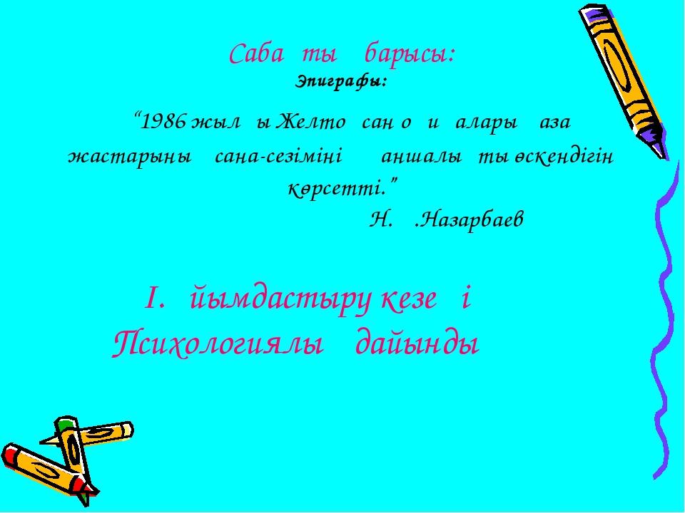 """Сабақтың барысы: Эпиграфы: """"1986 жылғы Желтоқсан оқиғалары қазақ жастарының..."""