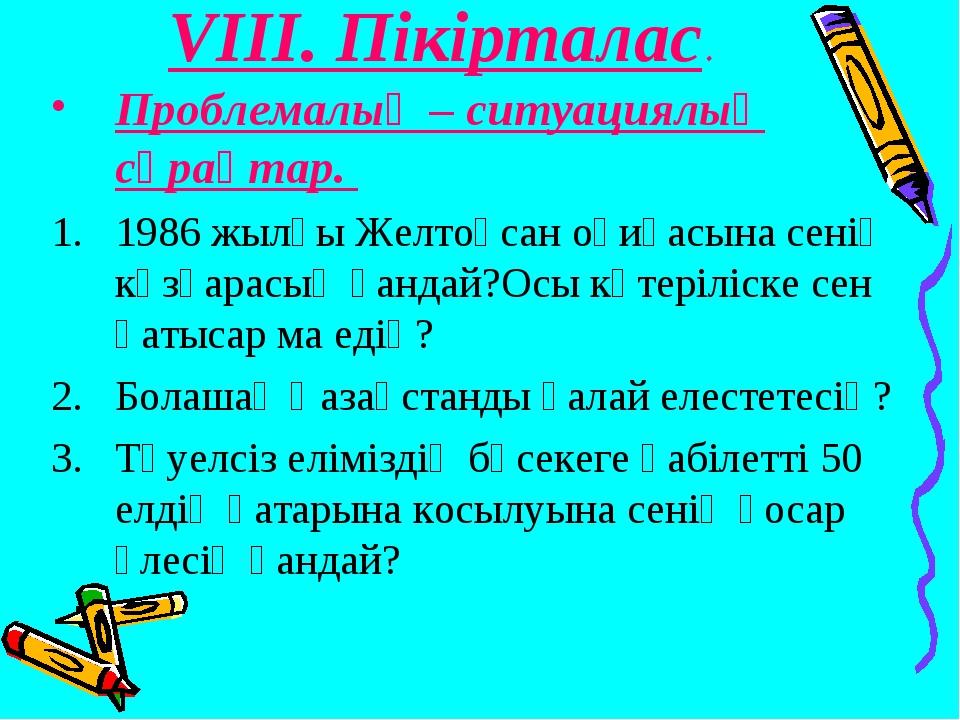 VІІІ. Пікірталас. Проблемалық – ситуациялық сұрақтар. 1986 жылғы Желтоқсан о...