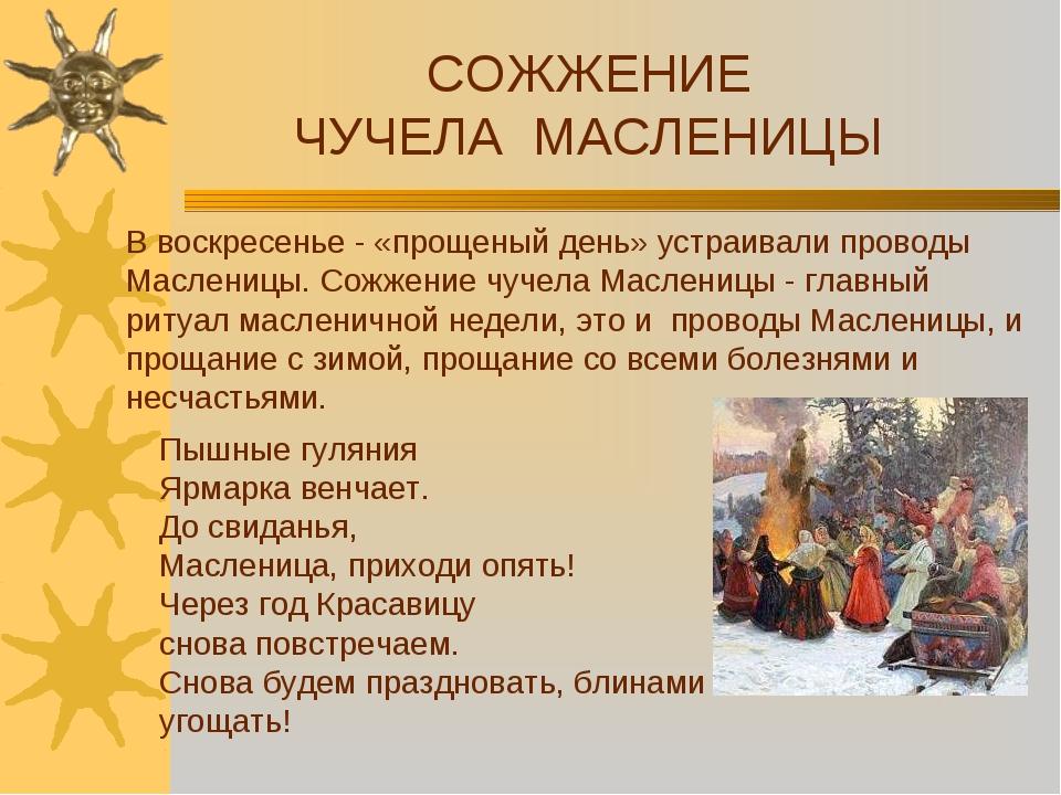 В воскресенье - «прощеный день» устраивали проводы Масленицы. Сожжение чучела...