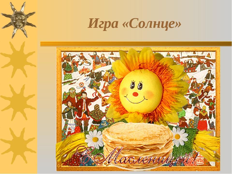 Игра «Солнце»