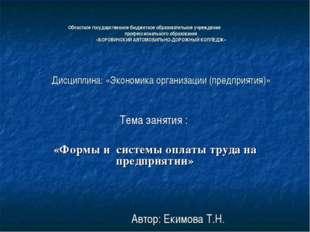 Областное государственное бюджетное образовательное учреждение профессион