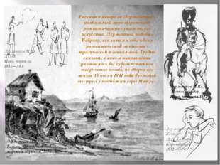 Рисунки и акварели Лермонтова в наибольшей мере выражают романтическую сущнос