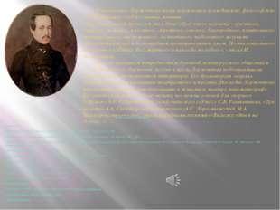 Использованные источники: Литература 1.Висковатов П.А. Михаил Юрьевич Лермон