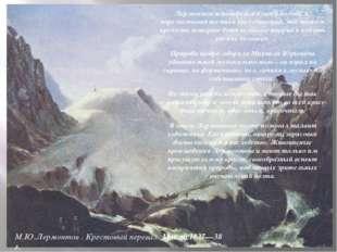Лермонтов исповедался в своей поэзии, и, перелистывая томики его сочинений,