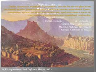 Любая кавказская панорама Лермонтова - это как бы малый фрагмент вселенной, т