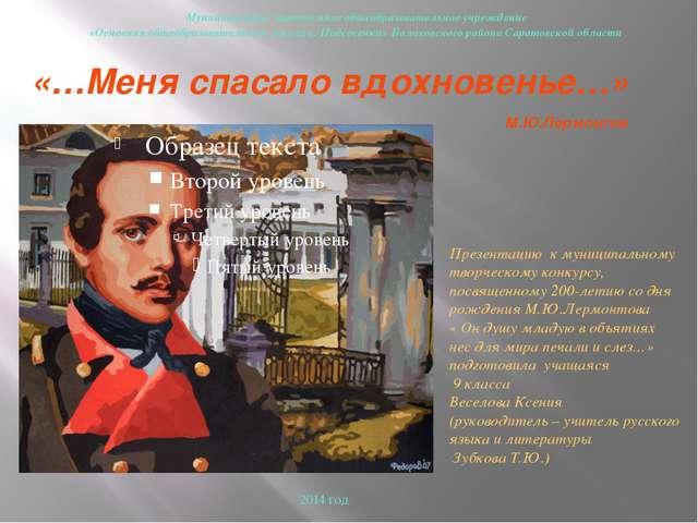 «…Меня спасало вдохновенье…» М.Ю.Лермонтов Презентацию к муниципальному творч...