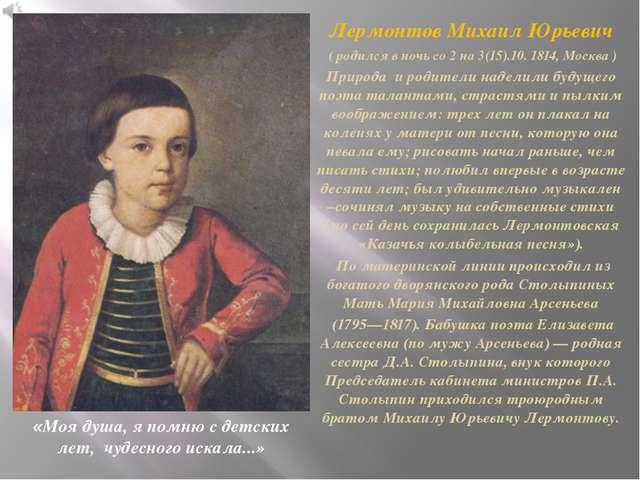 Лермонтов Михаил Юрьевич ( родился в ночь со 2 на 3(15).10. 1814, Москва ) П...