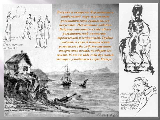 Рисунки и акварели Лермонтова в наибольшей мере выражают романтическую сущнос...