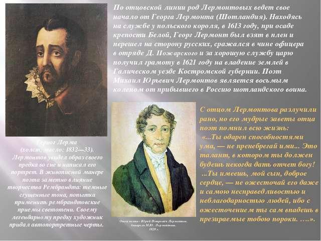 С отцом Лермонтова разлучили рано, но его мудрые заветы отца поэт помнил всю...