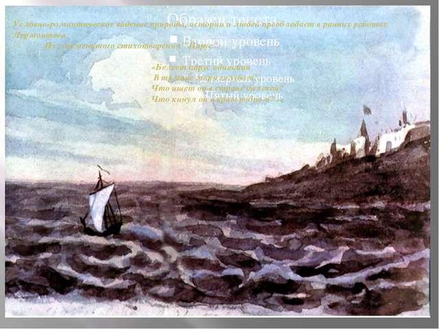 Условно-романтическое видение природы, истории и людей преобладает в ранних р...
