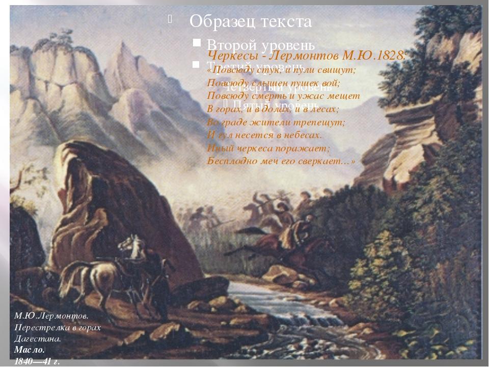 Черкесы - Лермонтов М.Ю.1828: «Повсюду стук, и пули свищут; Повсюду слышен п...
