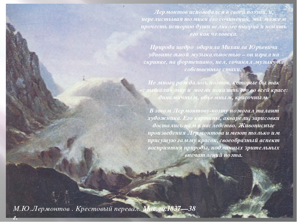 Лермонтов исповедался в своей поэзии, и, перелистывая томики его сочинений,...