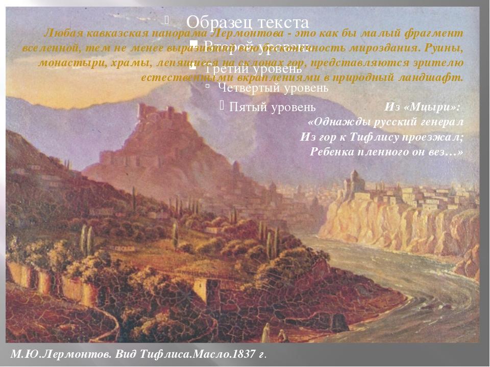 Любая кавказская панорама Лермонтова - это как бы малый фрагмент вселенной, т...