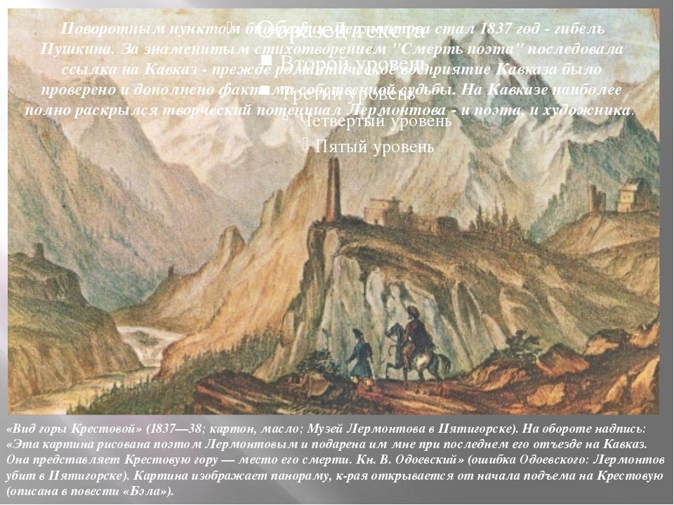 «Вид горы Крестовой» (1837—38; картон, масло; Музей Лермонтова в Пятигорске)...