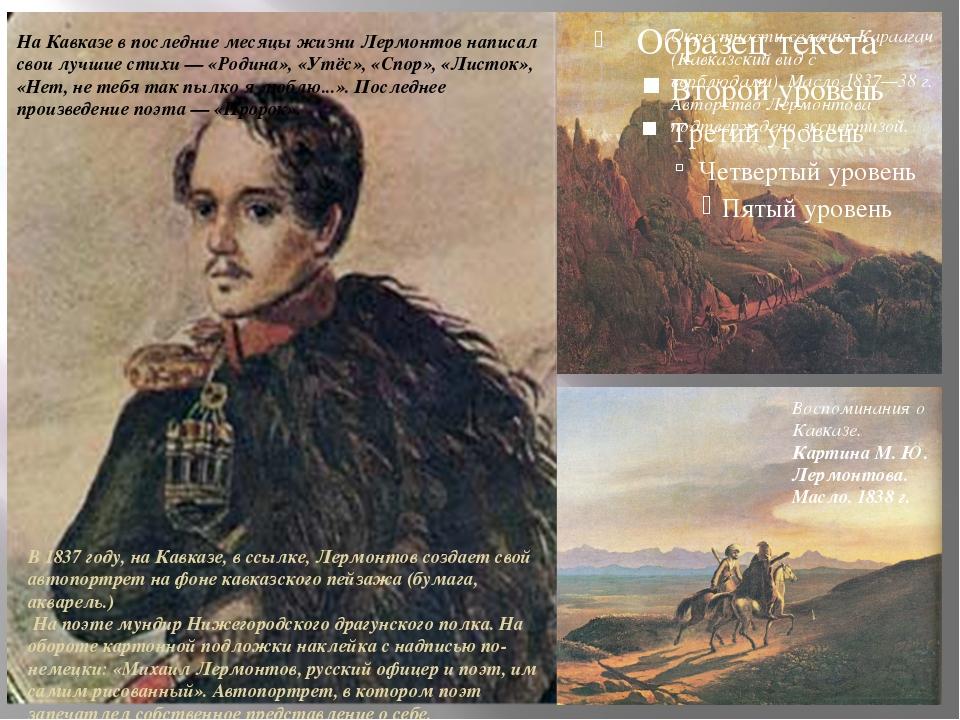 На Кавказе в последние месяцы жизни Лермонтов написал свои лучшие стихи — «Ро...