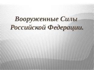 Вооруженные Силы Российской Федерации.