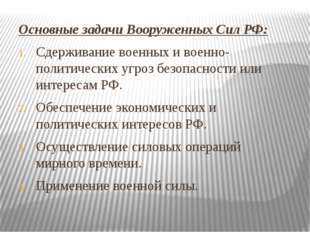 Основные задачи Вооруженных Сил РФ: Сдерживание военных и военно-политических