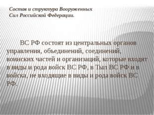 Состав и структура Вооруженных Сил Российской Федерации. ВС РФ состоят из цен
