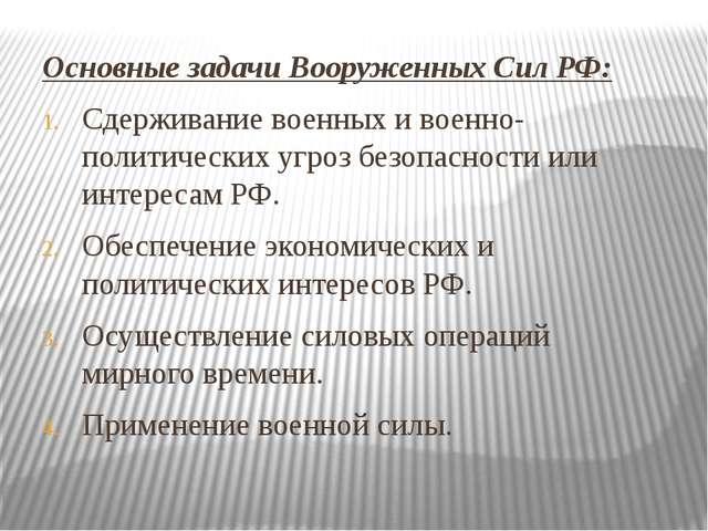 Основные задачи Вооруженных Сил РФ: Сдерживание военных и военно-политических...