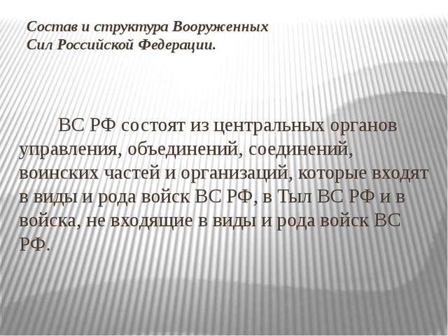 Состав и структура Вооруженных Сил Российской Федерации. ВС РФ состоят из цен...