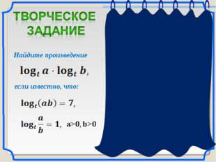 Решение. Ответ: 12. Найдите произведение если известно, что: Воспользуемся ос