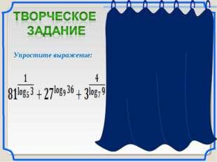 Решение. Ответ: 890. Упростите выражение: (воспользуемся формулой перехода к