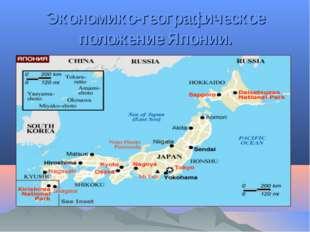 Экономико-географическое положение Японии.