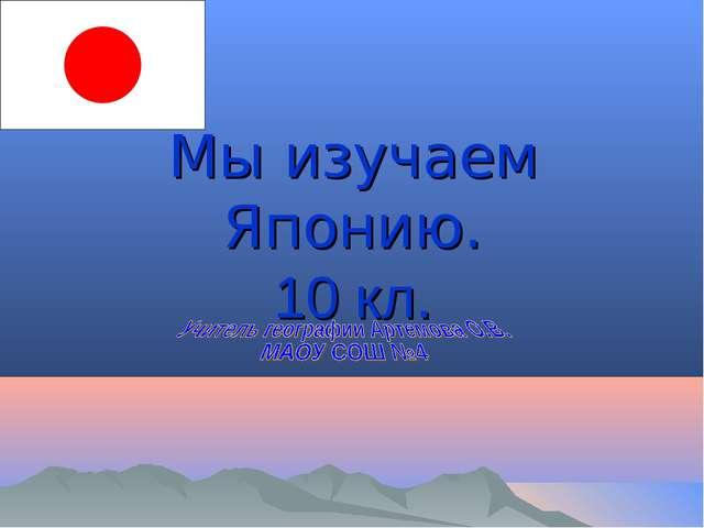 Мы изучаем Японию. 10 кл.