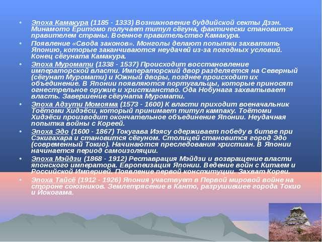 Эпоха Камакура (1185 - 1333) Возникновение буддийской секты Дзэн. Минамото Ёр...