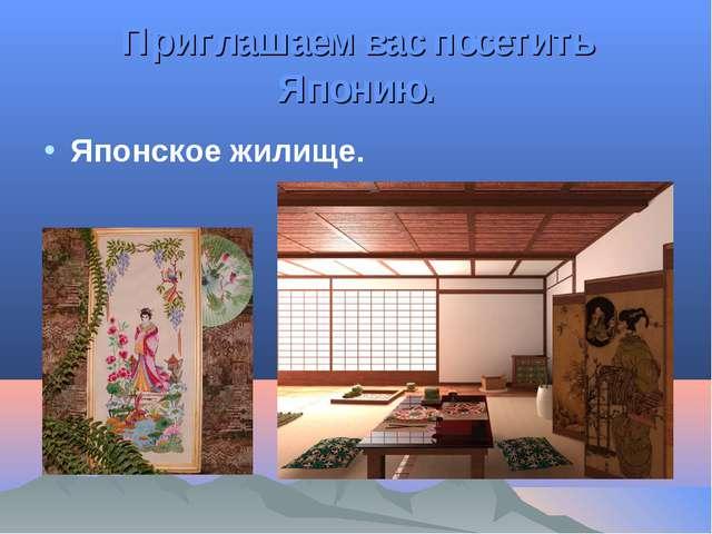 Приглашаем вас посетить Японию. Японское жилище.