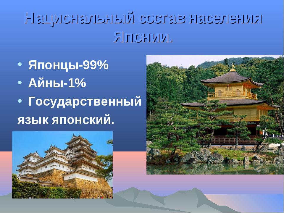 Национальный состав населения Японии. Японцы-99% Айны-1% Государственный язык...