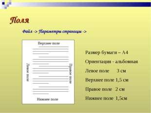 Поля Размер бумаги – А4 Ориентация - альбомная Левое поле 3 см Верхнее поле