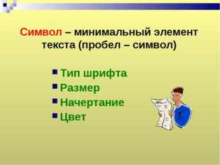 Символ – минимальный элемент текста (пробел – символ) Тип шрифта Размер Начер