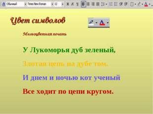 Цвет символов Многоцветная печать У Лукоморья дуб зеленый, Злотая цепь на дуб