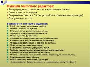 Возможности текстового редактора: Ввод текста на различных языках. Печать тек