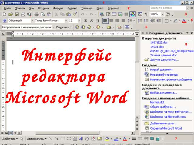 Интерфейс редактора Microsoft Word