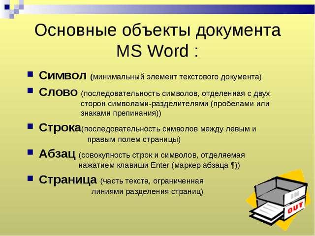 Основные объекты документа MS Word : Символ (минимальный элемент текстового д...