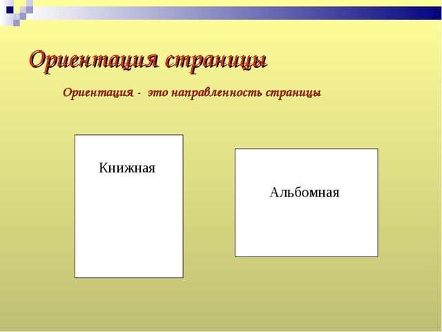 Ориентация страницы Ориентация - это направленность страницы
