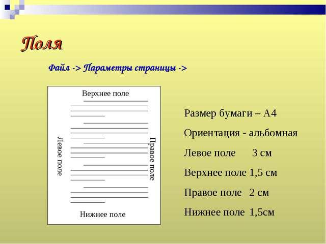 Поля Размер бумаги – А4 Ориентация - альбомная Левое поле 3 см Верхнее поле...