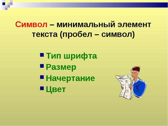 Символ – минимальный элемент текста (пробел – символ) Тип шрифта Размер Начер...