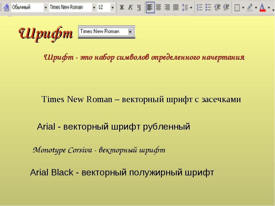 Шрифт Шрифт - это набор символов определенного начертания Times New Roman – в...