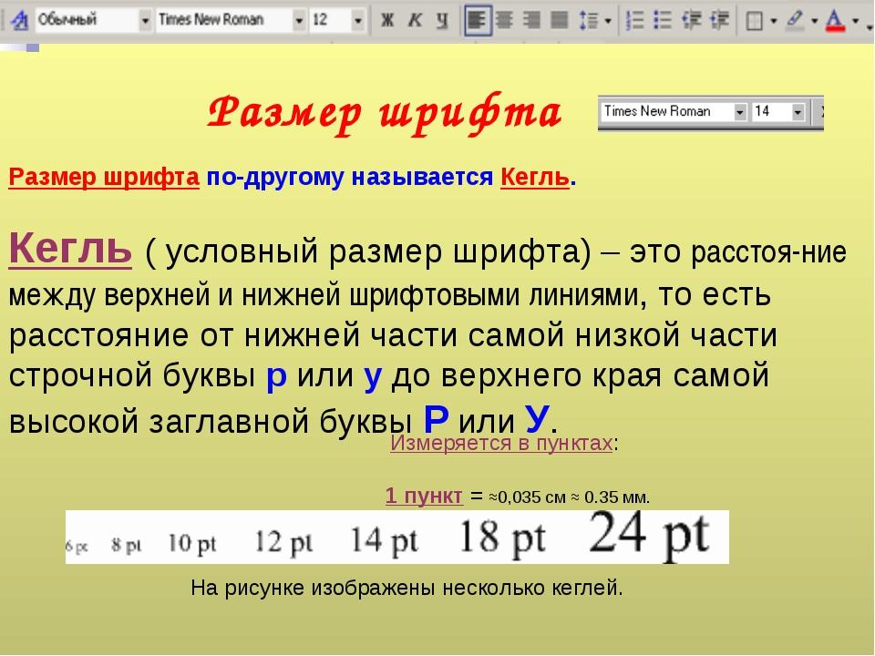 Размер шрифта по-другому называется Кегль. Кегль ( условный размер шрифта) –...