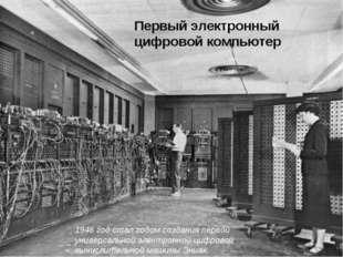 Первый электронный цифровой компьютер 1946 год стал годом создания первой уни