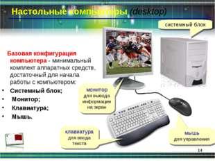 * Настольные компьютеры (desktop) системный блок мышь для управления монитор