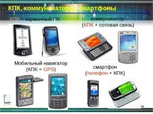 * КПК, коммуникаторы, смартфоны Мобильный навигатор (КПК + GPS) КПК = карманн