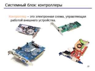* Системный блок: контроллеры Контроллер – это электронная схема, управляющая